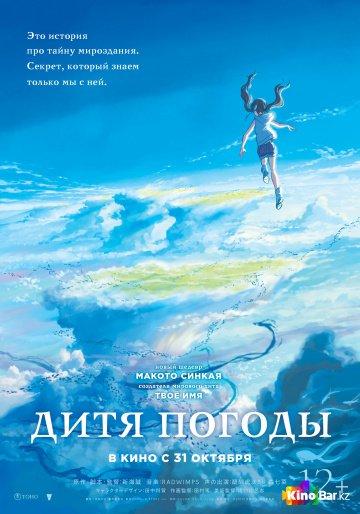 Фильм Дитя погоды смотреть онлайн