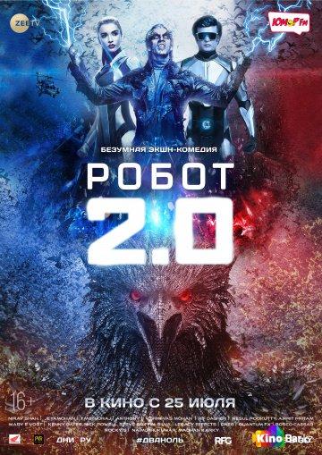 Фильм Робот 2.0 смотреть онлайн
