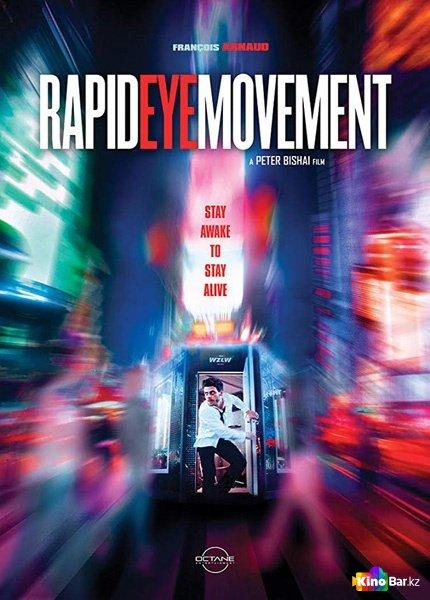 Фильм Быстрые движения глаз смотреть онлайн