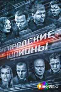 Фильм Городские шпионы (все серии по порядку) смотреть онлайн