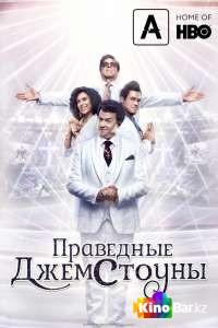 Фильм Праведные Джемстоуны 1 сезон 1-4 серия смотреть онлайн
