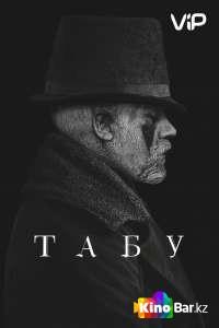 Фильм Табу 2 сезон смотреть онлайн