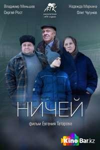 Фильм Ничей смотреть онлайн