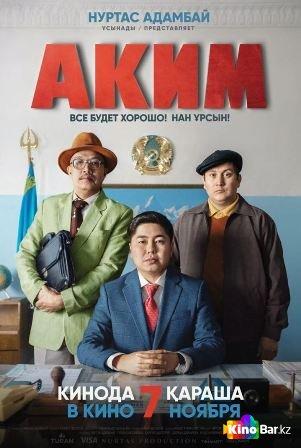 Фильм Аким смотреть онлайн