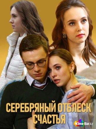Фильм Серебряный отблеск счастья 1,2 серия смотреть онлайн