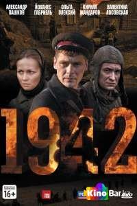 Фильм 1942 (все серии по порядку) смотреть онлайн