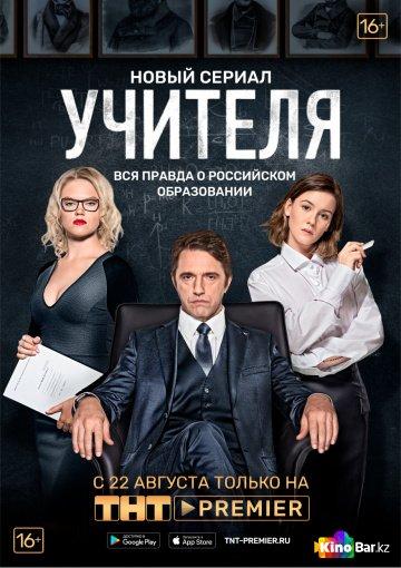 Фильм Учителя 1 сезон 1-12 серия смотреть онлайн