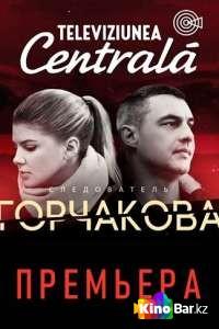 Фильм Следователь Горчакова 2 сезон 1-12 серия смотреть онлайн