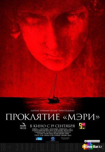 Фильм Проклятие «Мэри» смотреть онлайн