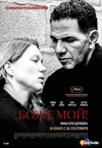 Фильм Боже мой! смотреть онлайн
