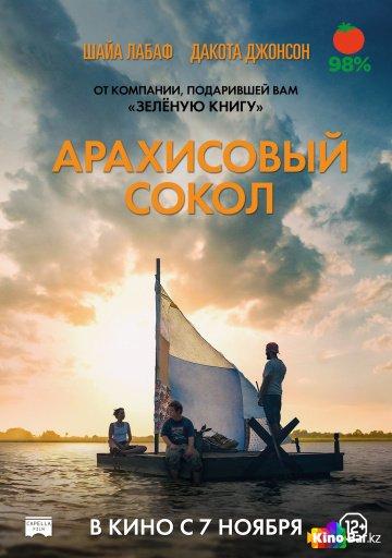 Фильм Арахисовый сокол смотреть онлайн