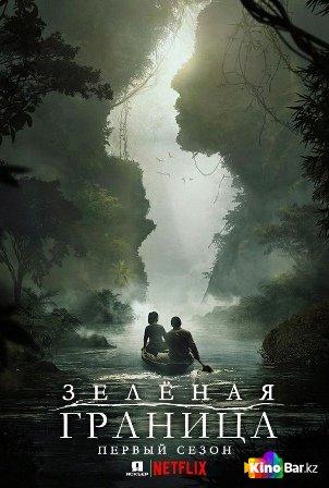 Фильм Зелёная граница 1 сезон 1-8 серия смотреть онлайн
