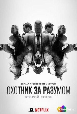 Фильм Охотник за разумом 2 сезон 1-9 серия смотреть онлайн