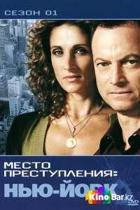 Фильм CSI: Место преступления Нью-Йорк (все серии по порядку) смотреть онлайн