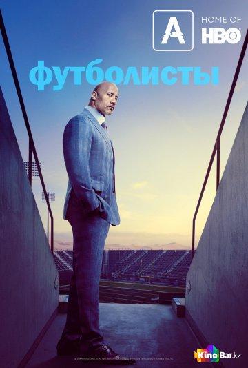 Фильм Футболисты 5 сезон 1-8 серия смотреть онлайн