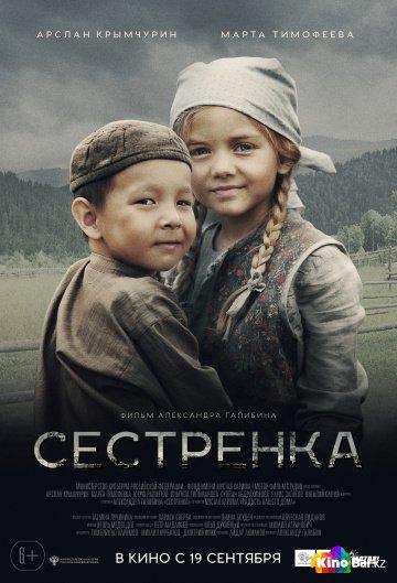 Фильм Сестренка смотреть онлайн