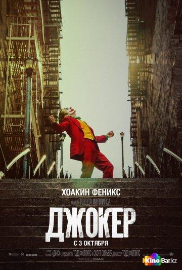 Фильм Джокер смотреть онлайн