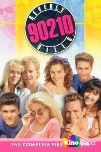 Фильм Беверли-Хиллз 90210 (все серии по порядку) смотреть онлайн