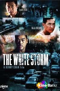 Фильм Белый шторм смотреть онлайн