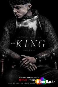 Фильм Король смотреть онлайн