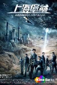 Фильм Шанхайская крепость смотреть онлайн