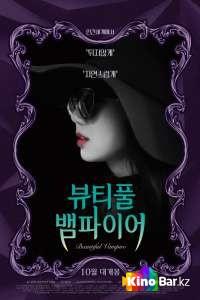 Фильм Прекрасная вампирша смотреть онлайн