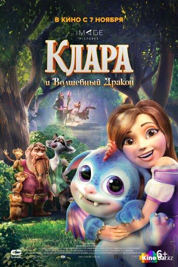 Фильм Клара и волшебный дракон смотреть онлайн