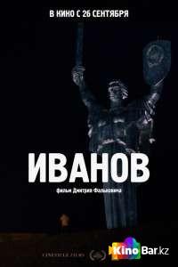 Фильм Иванов смотреть онлайн