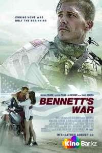 Фильм Война Беннетта смотреть онлайн