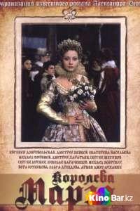 Фильм Королева Марго (все серии по порядку) смотреть онлайн