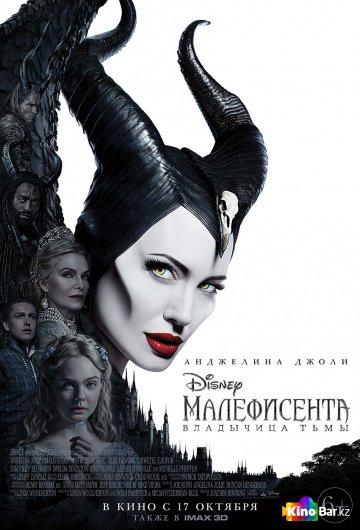 Фильм Малефисента: Владычица тьмы смотреть онлайн