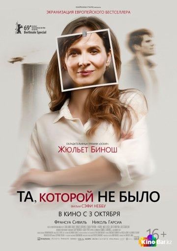 Фильм Та, которой не было смотреть онлайн
