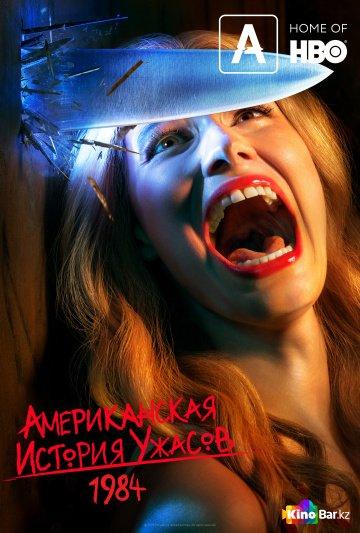 Фильм Американская история ужасов 9 сезон 1-9 серия смотреть онлайн