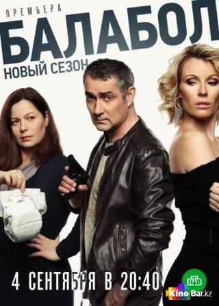 Фильм Балабол3 сезон 1-16 серия смотреть онлайн
