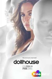 Фильм Кукольный дом (все серии по порядку) смотреть онлайн