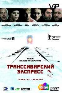Фильм Транссибирский экспресс смотреть онлайн