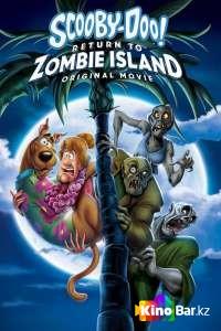 Фильм Скуби-Ду: Возвращение на остров зомби смотреть онлайн