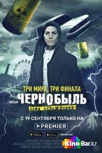 Фильм Чернобыль: Зона отчуждения. Финал (Фильм 1,2,3) смотреть онлайн