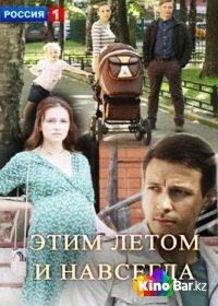 Фильм Этим летом и навсегда 1,2 серия смотреть онлайн