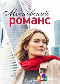 Фильм Московский романс 1,2 серия смотреть онлайн