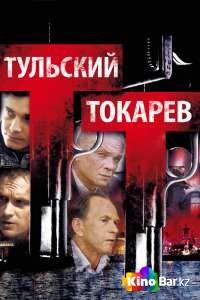 Фильм Тульский Токарев (все серии по порядку) смотреть онлайн