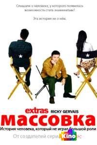 Фильм Массовка (все серии по порядку) смотреть онлайн
