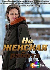Фильм Не женская работа 2 сезон 1-4 серия смотреть онлайн