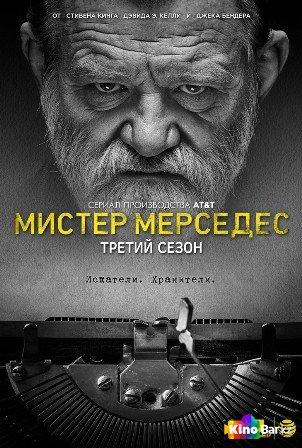 Фильм Мистер Мерседес 3 сезон 1 серия смотреть онлайн