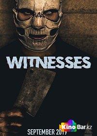 Фильм Свидетели смотреть онлайн