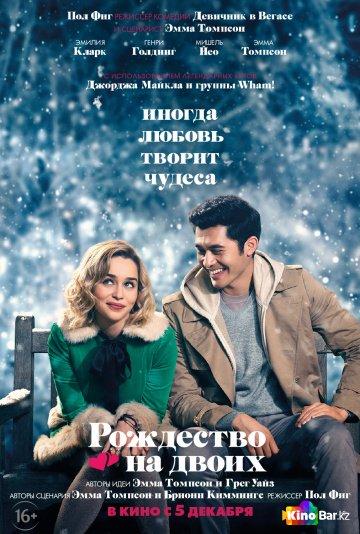 Фильм Рождество на двоих смотреть онлайн