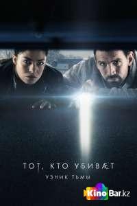 Фильм Тот, кто убивает – Узник тьмы 1 сезон 1-8 серия смотреть онлайн