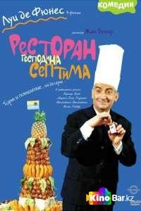 Фильм Ресторан господина Септима смотреть онлайн
