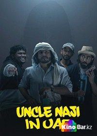Фильм Дядя Наджи в ОАЭ смотреть онлайн