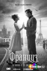 Фильм Француз смотреть онлайн